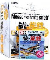 ドイツ空軍戦闘機 メッサーシュミット Bf109F 続・荒鷲 (1BOX)