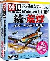 ドイツ空軍戦闘機 メッサーシュミット Bf109F 続・荒鷲