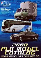 フジミカタログフジミ 2008年 総合プラモデルカタログ 増補版