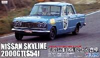 フジミ1/24 ヒストリックレーシングカー シリーズニッサン スカイライン2000GT (S54型) レーシング仕様 (1964年日本GP2位入賞者)
