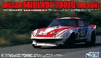 フジミ1/24 ヒストリックレーシングカー シリーズフェアレディ 240ZG (HS30H) フルワークス オーバーフェンダー仕様