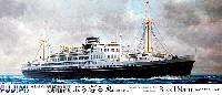 フジミ1/700 特シリーズ大阪商船所属 ぶらじる丸 1939年建造