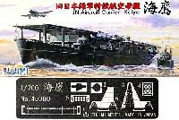 フジミ1/700 特シリーズ旧日本海軍 特設航空母艦 海鷹