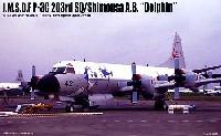JMSDF P-3C 第203教育航空隊 下総基地 イルカ塗装