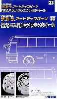 アオシマ1/32 デコトラアートアップパーツ観光バス用 10穴アルミホイール