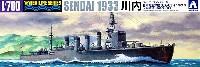アオシマ1/700 ウォーターラインシリーズ日本軽巡洋艦 川内 1933