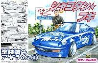 アオシマ1/24 シャコタンブギ塗装済み アキラのZ (1) (ブルー)