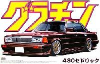 アオシマ1/24 グラチャン シリーズ430 セドリック (430)
