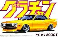 アオシマ1/24 グラチャン シリーズセリカ 1600GT (TA22)