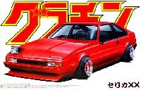 アオシマ1/24 グラチャン シリーズセリカ XX (MA60)