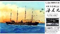アオシマ1/350 アイアンクラッド日本海軍石炭輸送船 海王丸
