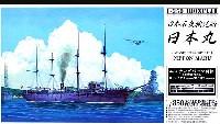 アオシマ1/350 アイアンクラッド日本石炭輸送船 日本丸