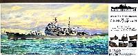 アオシマ1/350 アイアンクラッド重巡洋艦 鳥海 1944