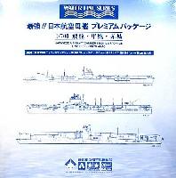 最強 日本航空母艦 プレミアム パッケージ