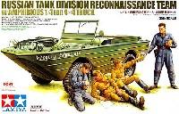 タミヤスケール限定品ソビエト戦車部隊偵察チーム 水陸両用車セット