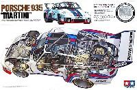 タミヤ1/12 ビッグスケールシリーズマルティーニ ポルシェ 935 ターボ (エッチングパーツ付)