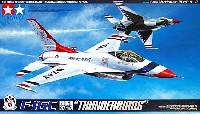 タミヤ1/48 傑作機シリーズF-16C (ブロック32/52) サンダーバーズ