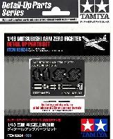 タミヤディテールアップパーツシリーズ (飛行機モデル用)三菱 零式艦上戦闘機 ディテールアップパーツセット