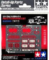 タミヤディテールアップパーツシリーズ (自動車モデル)NISSAN GT-R 用 エッチングパーツ