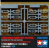 タミヤディテールアップパーツシリーズ (艦船モデル用)1/350 船員セット (144体入)