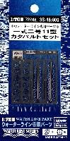 ハセガワウォーターライン ディテールアップパーツ一式二号11型 カタパルトセット
