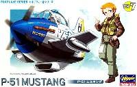 ハセガワたまごひこーき シリーズP-51 ムスタング