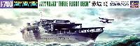 ハセガワ1/700 ウォーターラインシリーズ日本航空母艦 赤城 三段甲板