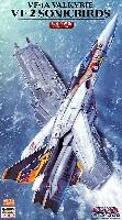 ハセガワ1/72 マクロスシリーズVF-1A バルキリー VF-2 ソニックバーズ (限定生産版)