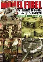 モデルアート臨時増刊モデルフィーベル WW2 最強重戦車列伝 & 10.5cm自走砲