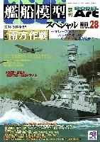 モデルアート艦船模型スペシャル艦船模型スペシャル No.28 南方作戦