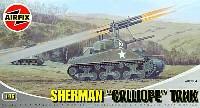 エアフィックス1/76 ミリタリーシャーマン カリオペ 戦車