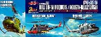 フジミ1/144 AIR CRAFTUH-1N イロコイス / アグスタベル 212ASW (2機セット) クリアーバージョン