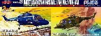 フジミ1/144 AIR CRAFTウエストランド リンクス HAS Mk.1 /AH Mk.1 /UH-14A (2機セット) クリアーバージョン