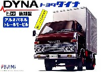 フジミ1/32 トラック シリーズトヨタ ダイナ 後期型 アルミパネル (トレールモービル) 仕様