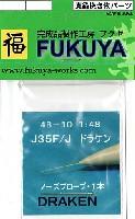 J35F/J ドラケン ノーズプロープ (1本)