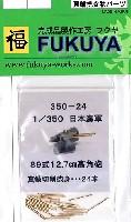 フクヤ1/350 真鍮挽き物パーツ (艦船用)日本海軍 89式 12.7cm高角砲 砲身セット (24本)