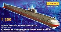 フラッグマン1/350 艦船モデルソビエト 原子力潜水艦 K-3 ノーベンバー級 (1960年代)