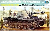 ドイツ軍 自走榴弾砲4b ホイシュレッケ