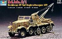 トランペッター1/72 AFVシリーズ18t ハーフトラック/クレーン