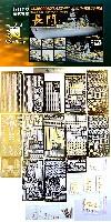 日本海軍 戦艦 長門 スーパーデティールアップセット (1941年開戦時/1944年レイテ沖海戦時)