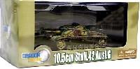 ドラゴン1/72 ドラゴンアーマーシリーズ10.5cm 突撃榴弾砲42 Ausf.G アルデンヌ 1944