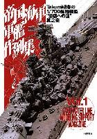 帝国海軍軍艦作例集 Takumi明春の1/700 艦船模型 至福への道 其之壱