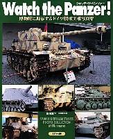 大日本絵画戦車関連書籍ウォッチ・ザ・パンツァー 博物館で見るドイツ戦車