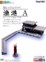 漁港 A (漁協事務所)