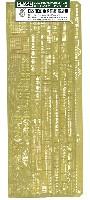 日本海軍 重巡洋艦 高雄用 (基本セット)