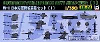 ピットロード1/350 スカイウェーブ EB シリーズ (艦船装備品)WW2 日本海軍艦艇装備セット (1)