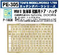 トムスモデル1/700 艦船用エッチングパーツシリーズWW2 独海軍 艦艇用 ドア・ハッチ