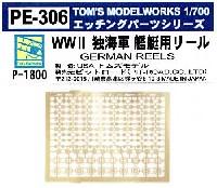 トムスモデル1/700 艦船用エッチングパーツシリーズWW2 独海軍 艦艇用 リール