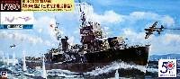 ピットロード1/350 スカイウェーブ WB シリーズ日本海軍海防艦 鵜来型 三式投射機装備型
