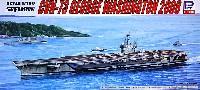 ピットロード1/700 スカイウェーブ M シリーズアメリカ海軍 原子力空母 CVN-73 USS ジョージ・ワシントン
